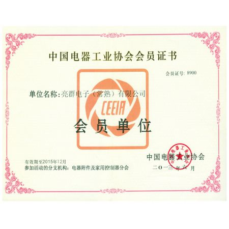 China Electrical Industry Association Certificate