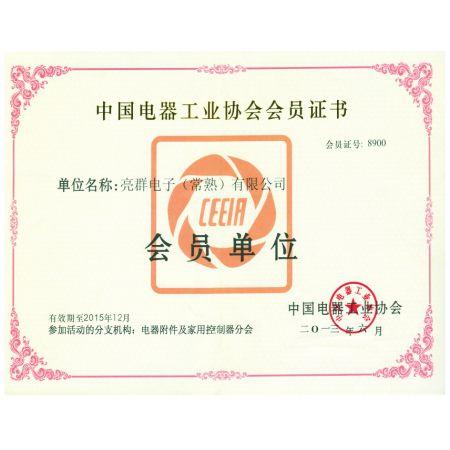 中国电器工业协会证书